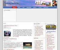 เชียงรายออนไลน์ดอทคอม - chiangraionline.com