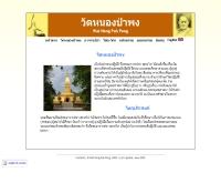 พระโพธิญาณเถร (หลวงพ่อชา สุภัทโท) - ajahn-chah.org/