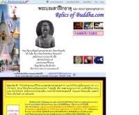 พระบรมสารีริกธาตุและพระธาตุพระพุทธสาวก - relicsofbuddha.com