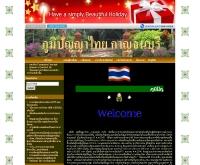 บริษัท ภูมิปัญญาไทย กาญจนบุรี จำกัด - thailandwisdom.com