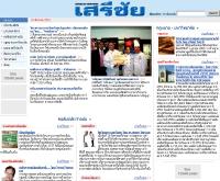 เสรีชัย - sereechai.com