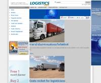 ลอจิสติกส์ไดเจสท์ - logisticsdigest.com