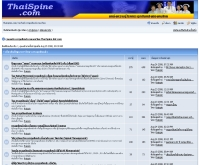 โรคทางกระดูกสันหลัง - thaispine.com/webboard/
