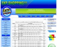อีเคพีชอปปิ้ง - ekpshopping.com