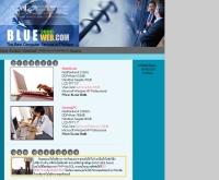 หจก. บลูเว็บ - blueweb2000.com
