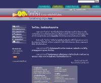 โทรโข่ง - torakhong.org