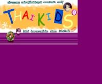 เด็กไทย - thaikids.org