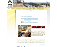 บริษัท วิค แอนด์ ฮุคลันด์ จำกัด (มหาชน)  - wiik-hoeglund.com
