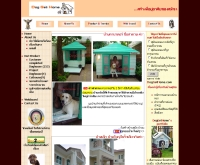 ด๊อกเก็ตโฮม - doggethome.com