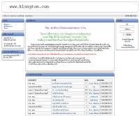 คลองถมดอทคอม - klongtom.com