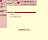วีเซ็น - geocities.com/wecent