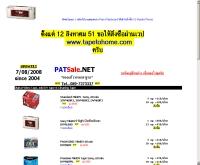 พัภรเซลดอทคอม - patsale.net
