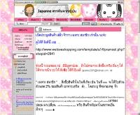 แจแปนนีดอทคอม - japanne.com