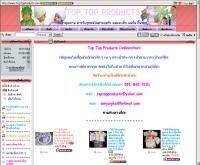 ทอปทอปโปรดักส์ - toptopproducts.com