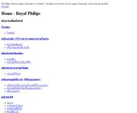 บริษัท ฟิลิปส์อิเล็กทรอนิกส์ (ประเทศไทย) จำกัด - philips.co.th/