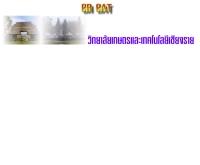 วิทยาลัยเกษตรและเทคโนโลยีเชียงราย - kasetmaekok.cjb.net