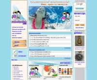 สวิมแฟนคลับดอทคอม - swimfanclub.com