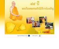 วัดไทยในกรุงวอชิงตัน ดี.ซี. - watthaidc.org