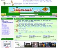 ตำนานป่า รีสอร์ท - tamnanpar.net