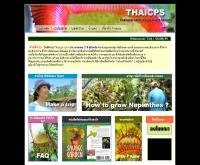 ไทยซีพีเอส - thaicps.com