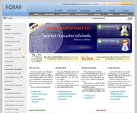 บริษัท โพลาร์ เว็บแอปพลิเคชั่น จำกัด - porarhost.com