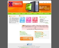 ห้างหุ้นส่วนจำกัด ไอทีเมต  - itmatecompany.com