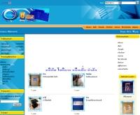 บริษัท โชติการ ครีเอชั่น จำกัด - chotikarn.com
