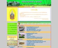 ปราโมทย์ดอทคอม - pramot.com/
