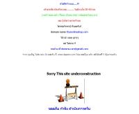ไทยออนไลน์ช็อปดอทคอม - thaionlineshop.com