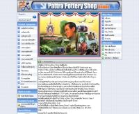 ร้านภัทราพอตเทอรีชอป  - pattrapottery.com