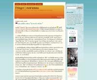 คนชายขอบ - fringer.org/