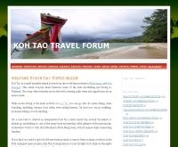 เกาะเต่าทราเวล ฟอรั่ม - kohtaotravelforum.com