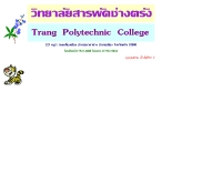 วิทยาลัยสารพัดช่างตรัง  - geocities.com/polytrang