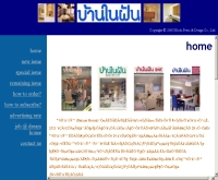 นิตยสารบ้านในฝัน - baannaifun.com