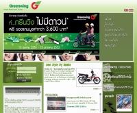 ห้างหุ้นส่วนจำกัด กรีนวิงมาร์เก็ตติ้ง - greenwing.co.th
