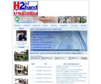 บ้านมือสอง - h2hand.co.th