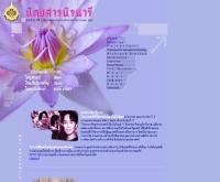 นิตยสารนิรนารี - niranaree.com