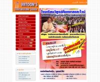 โรงเรียนวิฑูรย์ค๊อกเทลแอนด์ไวน์ - witooncocktailandwine.com