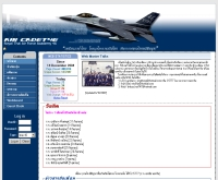 นายเรืออากาศรุ่น46 - aircadet46.com