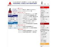 บริษัท จัดหางานเพอร์ซัลแนล คอนซัลแตนท์ (ประเทศไทย) จำกัด - personnelconsultant.co.th