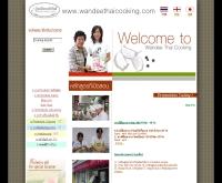โรงเรียนครัววันดี - wandeethaicooking.com
