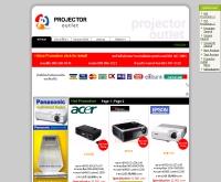 บริษัท โปรเจคเตอร์ เอาท์เล็ต จำกัด - projector.co.th