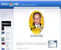 พะยูนลีนุกซ์ - phayoune.org