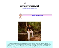 ตุวยานนท์  - tuvayanon.net