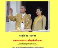สำนักงานขนส่งจังหวัดปราจีนบุรี - dlt.go.th/prachinburi/index.htm