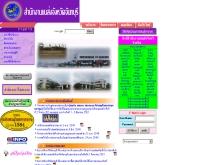 สำนักงานขนส่งจังหวัดจันทบุรี - dlt.go.th/chanthaburi/index.htm