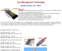 บริษัท เอส เอ็ม ที ไฮเท็ค จำกัด - smthitech.corp-th.com