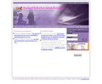 ฐานข้อมูลวิจัยเกี่ยวกับความรุนแรงในประเทศไทย - violence.au.edu