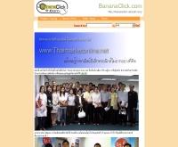 บานานาคลิคดอทคอม - bananaclick.com