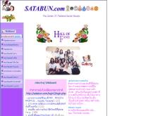 สถาบันดอทคอม - satabun.com